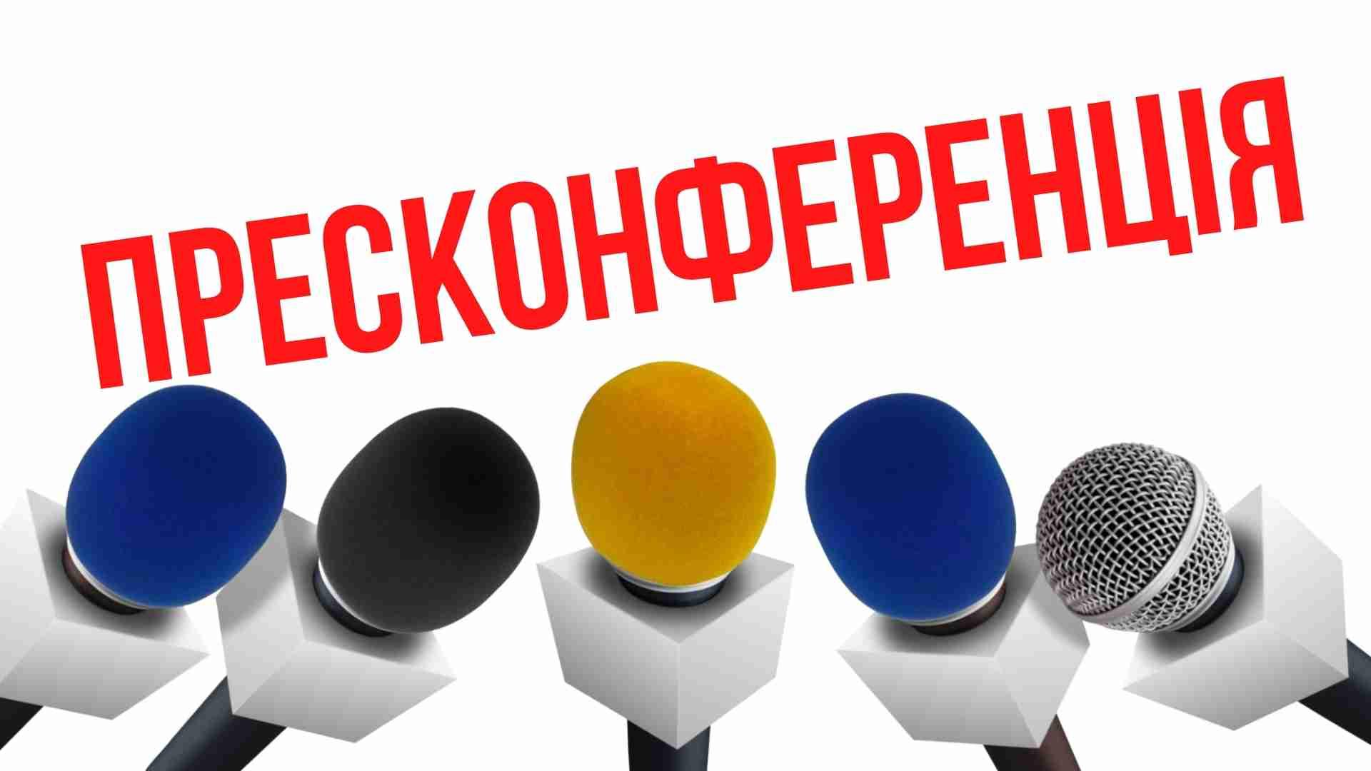 Пресконференція з приводу незрозумілих обставин смерті  Ярослава Буяка(пряма трансляція)