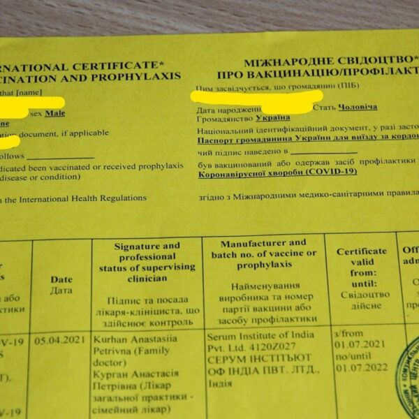 Ковідний сертифікат